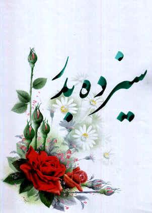 http://www.caroun.com/1-FreeDownload/Calligraphy/APF/002-APF-13Bedar-1.jpg