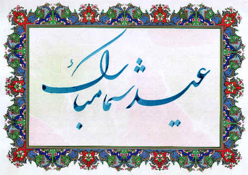 How to write happy new year in persian