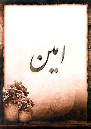 Iranian names written in persian calligraphy amin