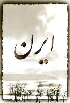 Iranian Names, written in Persian Calligraphy: Iren