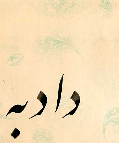 Iranian Names Written In Persian Calligraphy