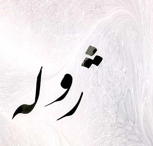 Iranian names written in persian calligraphy