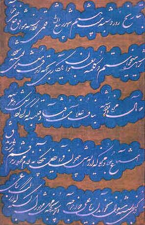 Iranian Ancient Galligrapher Dervish